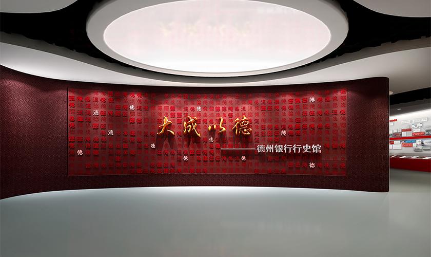银行行史展馆